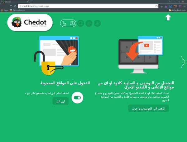 متصفح تشي دوت للكمبيوتر،برنامج تصفح المواقع بشكل امن،برامج التصفح،chedot browser
