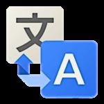 ترجمة جوجل بدون انترنت ، تنزيل مترجم فوري ، Google Translate