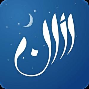 برنامج المؤذن للاندرويد ، مواعيد الصلاة ، اتجاه القبلة ، تطبيق المؤذن ، Athan Android