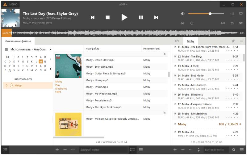 تشغيل الموسيقى ، تحويل الصوتيات ، دعم جميع ملفات الصوت ، التحكم في الايقاعات ، Download AIMP Free